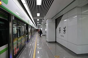 景芳站站台