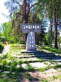 453. Toksovo. Monument in honor of the 500th anniversary of foundation.jpg