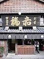 Akafuku head store trade sign by hirotomo in Ise, Mie.jpg