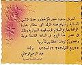 Al-Rahmani Engagement Invitation.jpg