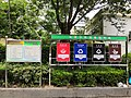 An noticeboard about rubbish sorting on Changxinyuan Road, Hongkou, Shanghai.jpg