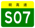 Anhui Expwy S07 sign no name.png