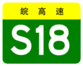 Anhui Expwy S18 sign no name.png