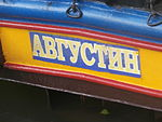 Avgustin Name painted on the Stern without Home Port Minsk 4 May 2014.JPG
