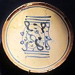 Bacino ceramico da facciata del duomo di s. miniato, nord-africa, 1190 ca. 08.JPG