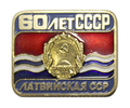 Badge. 60 years of the USSR. Latvian SSR.png