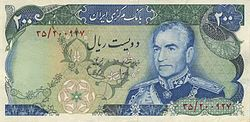 Banknote of second Pahlavi - 200 rials (front).jpg