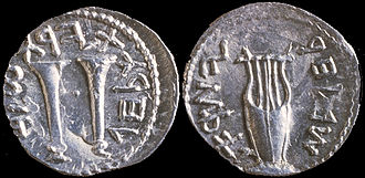 History of music in the biblical period - Bar Kochba coinage showing trumpets and a lyre, c. 132 AD