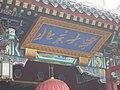 BeiDa 北京大学 (2914514323).jpg