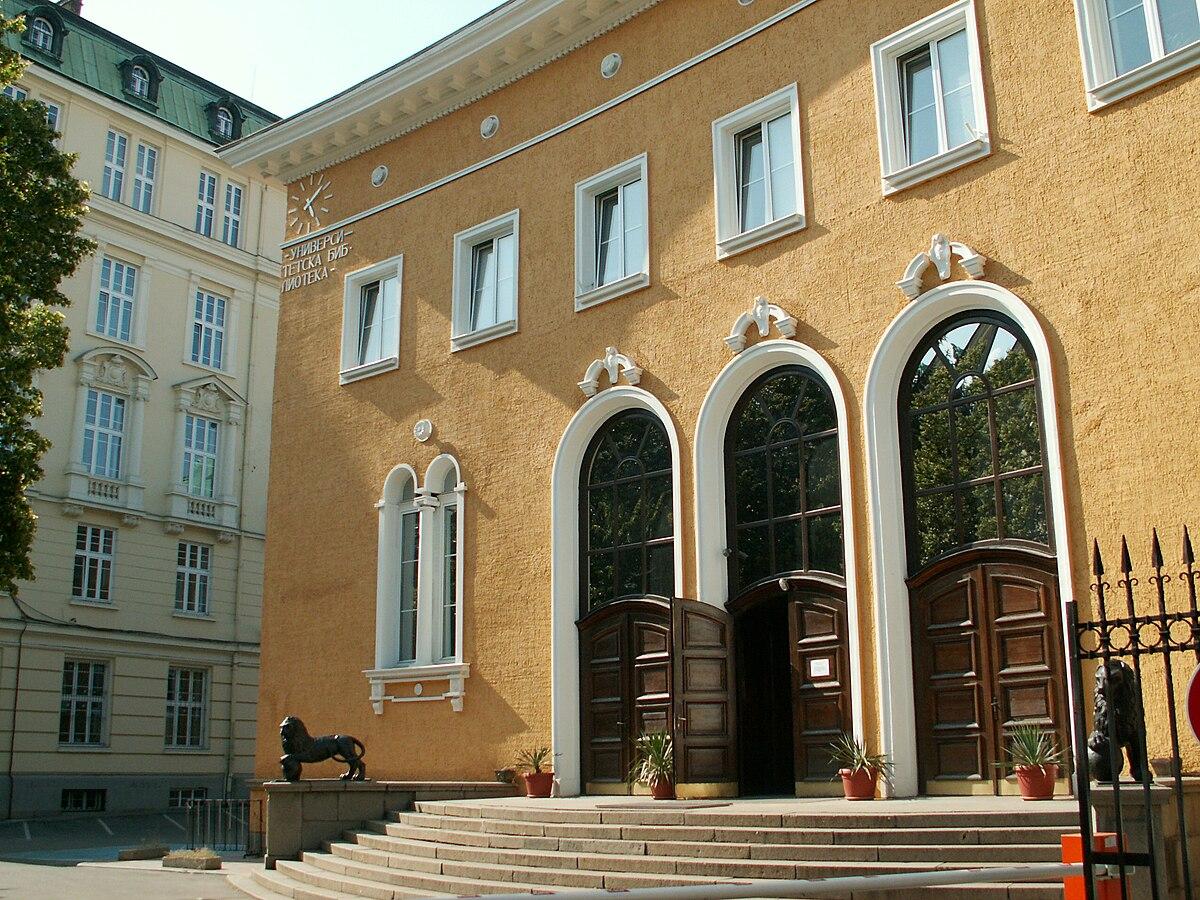 Университетска библиотека (Софийски университет) – Уикипедия информационно