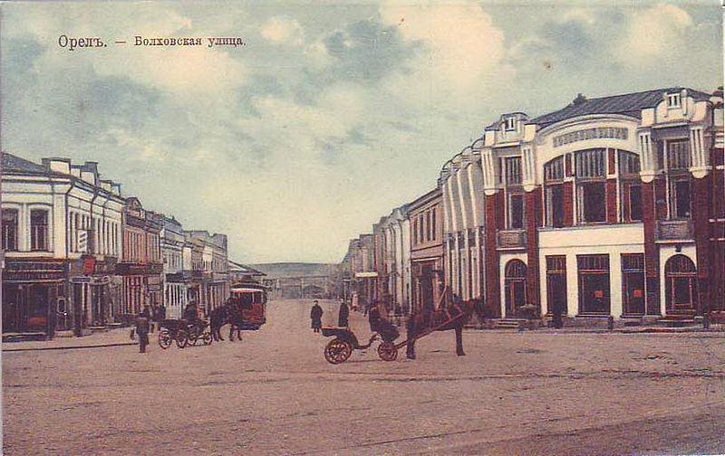 File:Bolkhovskaya (Lenina) street (Oryol).jpg