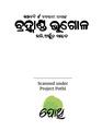Brahmanda Bhugola (Balarama Dasa).pdf