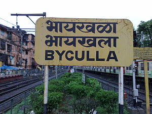 Byculla railway station - Image: Byculla Railway Station 1