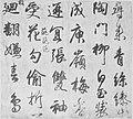 Byobu Dodai Ono Michikaze.JPG