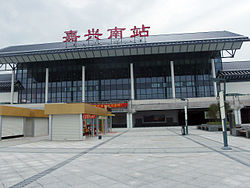CNR Jiaxing South Railway Station.jpg