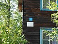 Chagoda, Vologda Oblast, Russia - panoramio (268).jpg