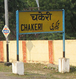 Chakeri railway station nameplate