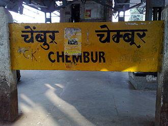 Chembur railway station - Image: Chembur station