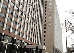Chinese Academy of Social Sciences building photo from VOA.jpg