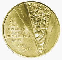 Coin of Ukraine G1 05 P60 r.jpg