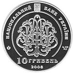 Coin of Ukraine Tereschenky A.jpg