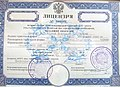 Committee of the Russian Federation on Tourism License No 000001 for CCTE.jpg