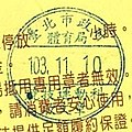 Competitive Athletics Office, Department of Sports, Taipei City Government mail seal 20141110.jpg