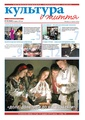 Culture and life, 49-2013.pdf