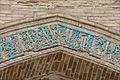 Détail de la façade de la mosquée Magok-i-Attari (Boukhara, Ouzbékistan) (5720016684).jpg