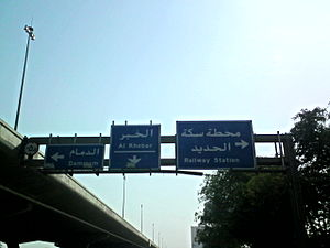 Dammam - Dammam and Khobar