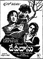 Devadasu Publicity Poster (1953).jpg