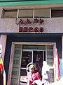 EEPCO - Ethiopia 2012 (6972192321).jpg