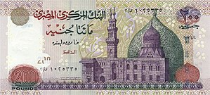 Egyptian pound - Image: EGP 200 Pounds Apr 2007 (Front)