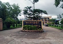 Entrance of Hpa-an University.jpg