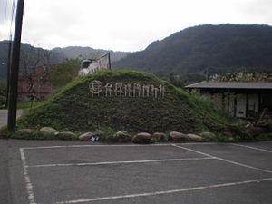 Taiwan Coal Mine Museum - Taiwan Coal Mine Museum entrance