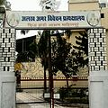 Entrance view of aavp sidh jhandi ashram 2014-05-10 09-33.jpg