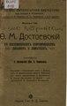 FMDostoyevskiy v vospominaniyakh sovremennikov.pdf