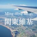 Facebook profile photo of Wikimedia Mindoeyng.png