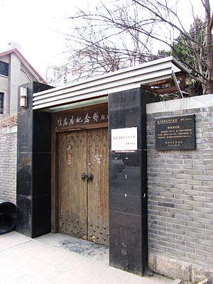 Xu Beihong - Former residence of Xu Beihong in Nanjing.