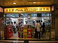 Fuji Station in Taipei New World Shopping Center 20080807.jpg