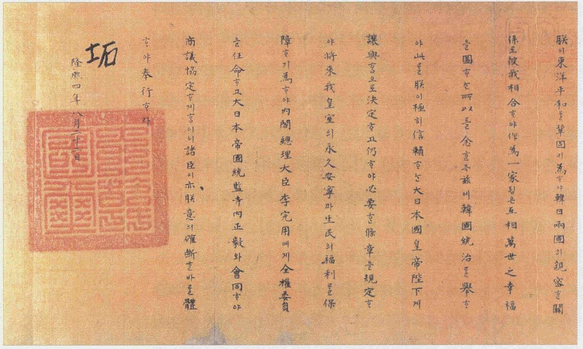 Image result for 1910 korea japan treaty