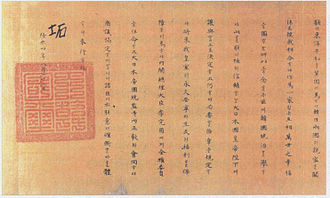 Japan–Korea Treaty of 1910 - Image: General power of attorney to Lee Wan Yong signed and sealed by Sunjong