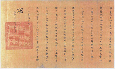 General power of attorney to Lee Wan-yong sealed and signed, by the last emperor, Sunjong (Li Zhi ) on 22 August 1910 (yunghyi4nyeon; Long Xi 4Nian  ) General power of attorney to Lee Wan-Yong signed and sealed by Sunjong.jpg