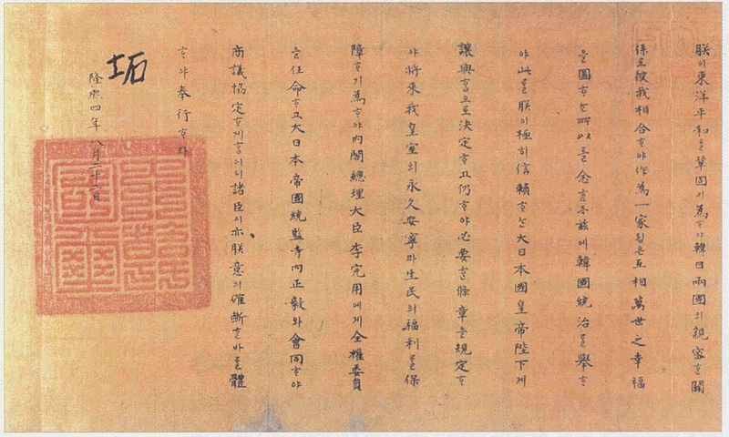 File:General power of attorney to Lee Wan-Yong signed and sealed by Sunjong.jpg