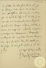 Germanos of Amasia Letter to Ion Dragoumis 16 February 1912 02.jpg
