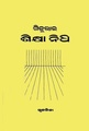 Gijubhai Sikshanidhi.pdf