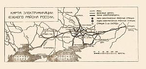 Электрификация Юга России по плану ГОЭЛРО, 1920г.
