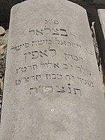 Grave of Bezalel Lapin.jpg