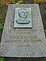 Grave of Hero of the Soviet Union sergeant D.K.Pryvalova.jpg