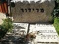 Grave of Yaakov and Zipora Meridor.JPG